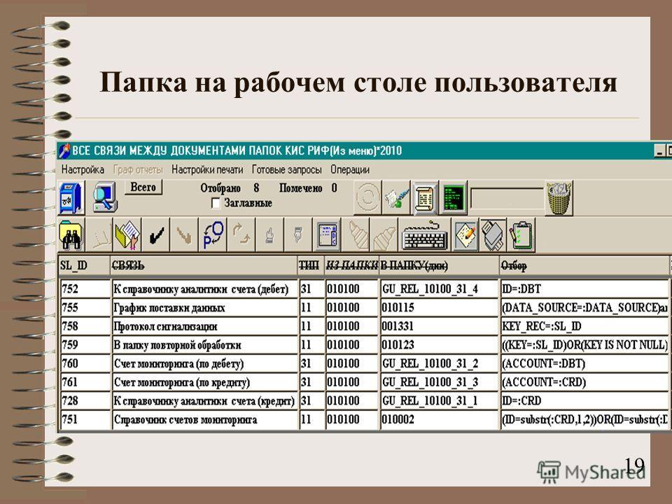 Папка на рабочем столе пользователя 19