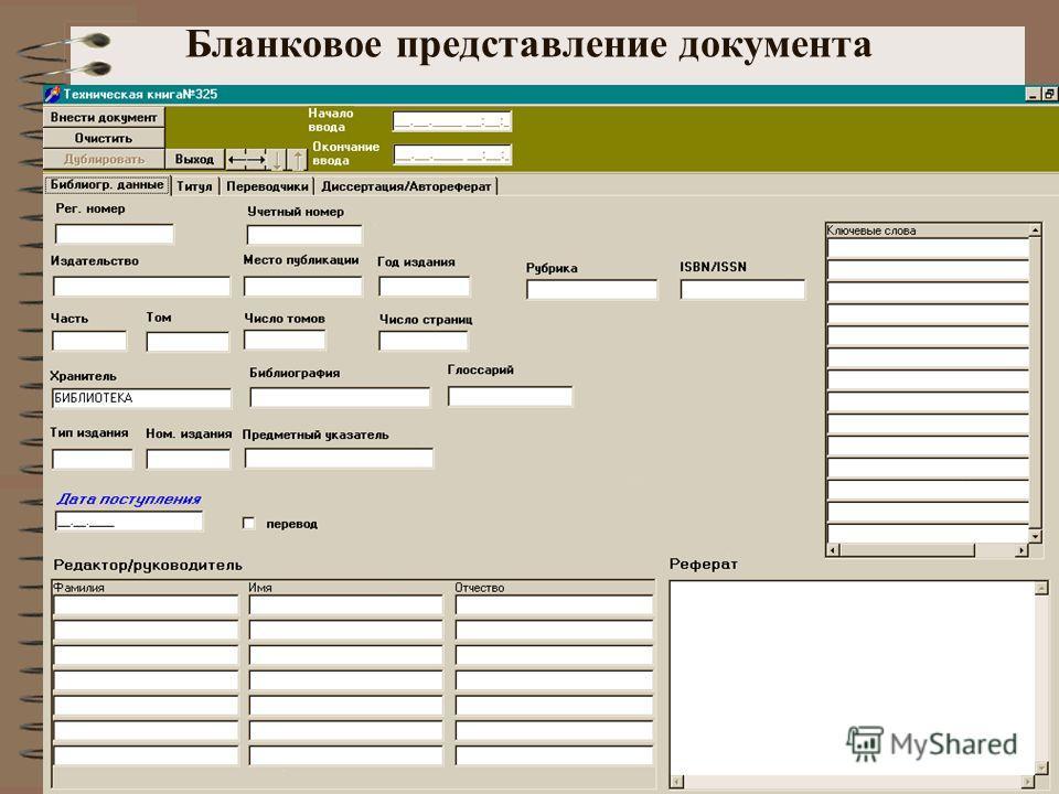 Бланковое представление документа