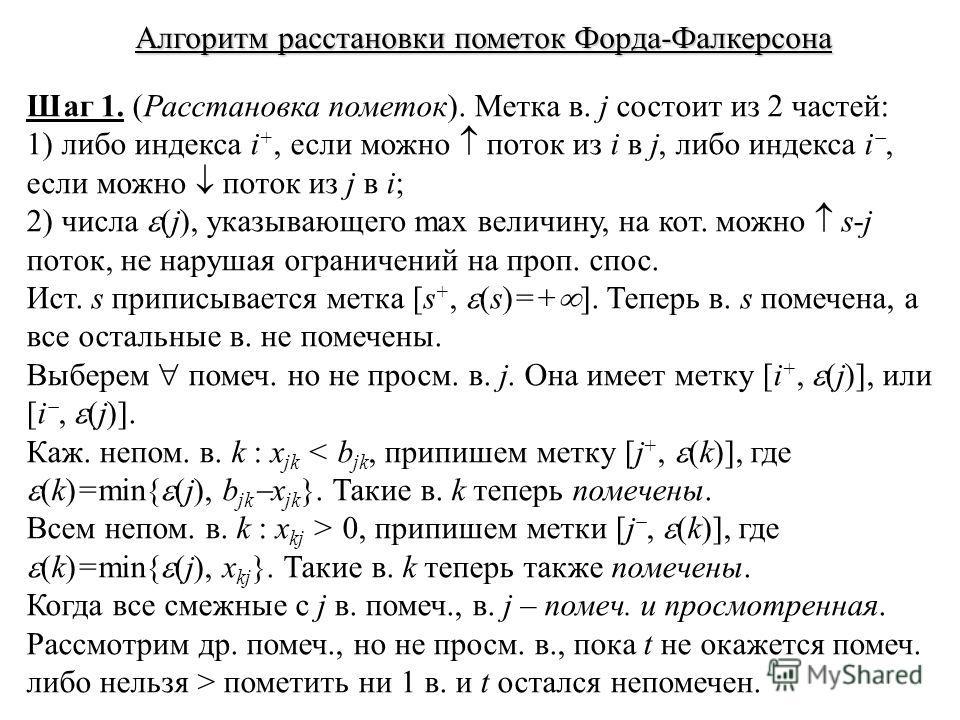 Алгоритм расстановки пометок Форда-Фалкерсона Шаг 1. (Расстановка пометок). Метка в. j состоит из 2 частей: 1) либо индекса i +, если можно поток из i в j, либо индекса i, если можно поток из j в i; 2) числа (j), указывающего max величину, на кот. мо