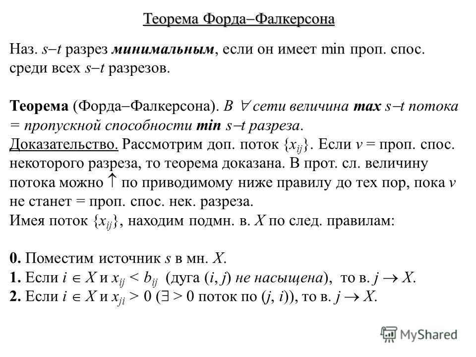 Теорема Форда Фалкерсона Наз. s t разрез минимальным, если он имеет min проп. спос. среди всех s t разрезов. Теорема (Форда Фалкерсона). В сети величина max s t потока = пропускной способности min s t разреза. Доказательство. Рассмотрим доп. поток {x
