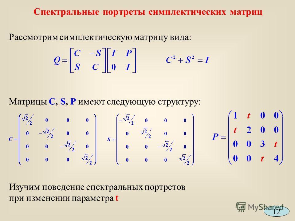 Спектральные портреты симплектических матриц Рассмотрим симплектическую матрицу вида: Матрицы С, S, P имеют следующую структуру: 12 Изучим поведение спектральных портретов при изменении параметра t