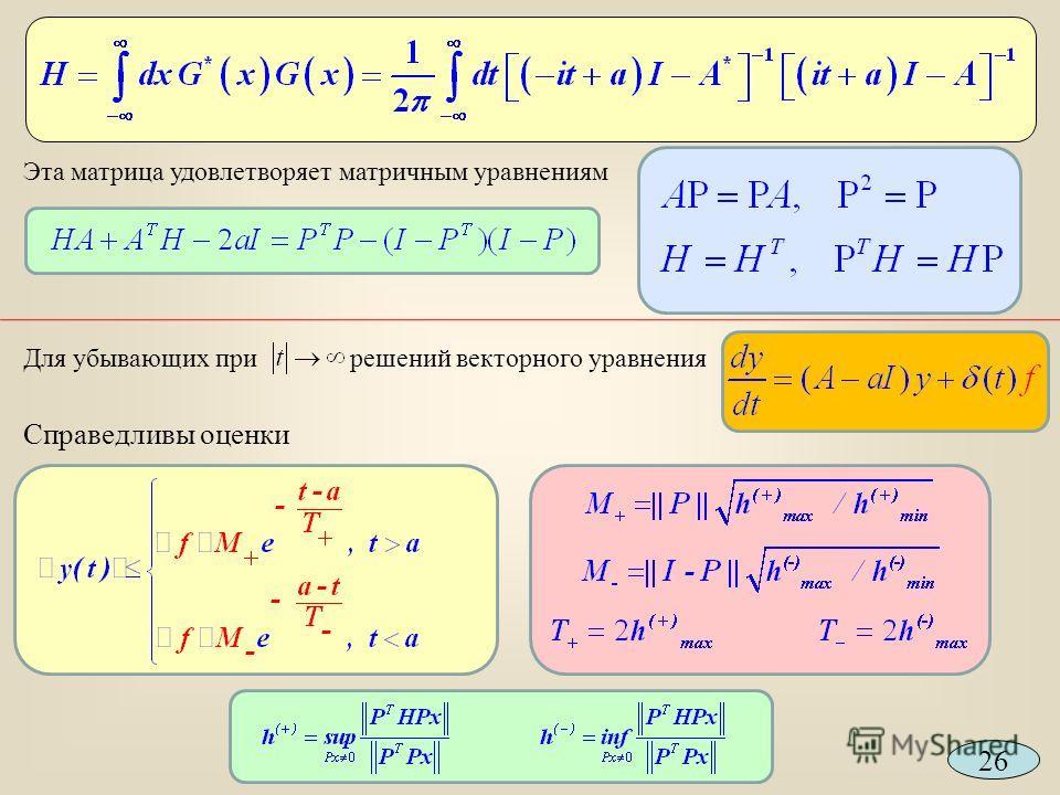 Эта матрица удовлетворяет матричным уравнениям Для убывающих при решений векторного уравнения Справедливы оценки 26