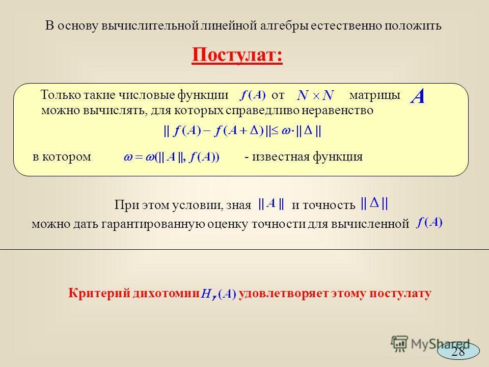 В основу вычислительной линейной алгебры естественно положить Постулат: Только такие числовые функцииот матрицы можно вычислять, для которых справедливо неравенство в котором- известная функция При этом условии, знаяи точность можно дать гарантирован
