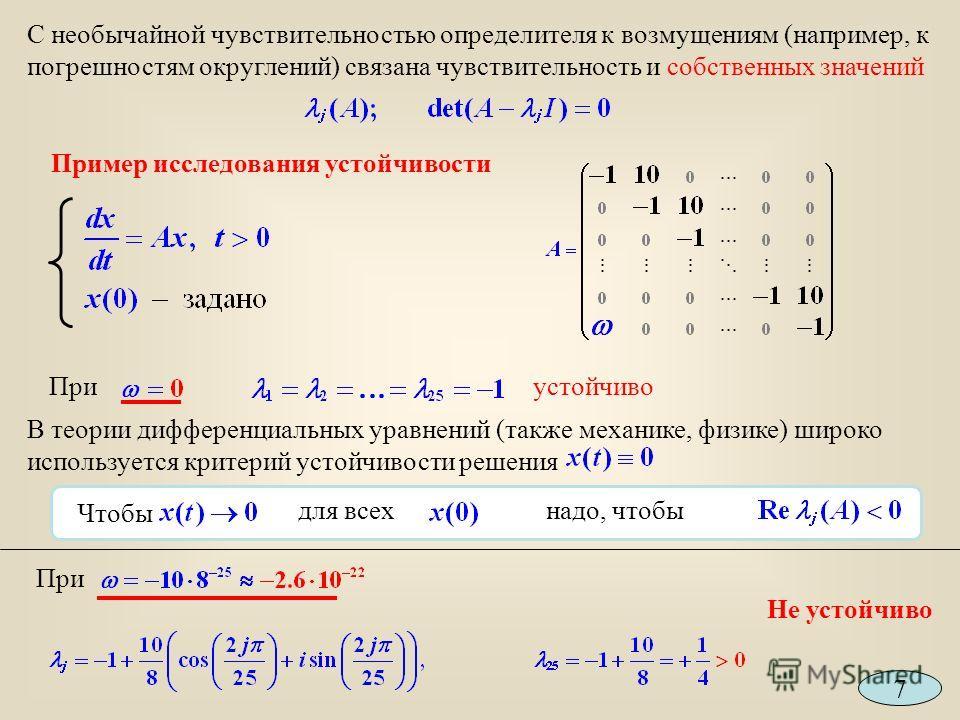 При 7 В теории дифференциальных уравнений (также механике, физике) широко используется критерий устойчивости решения Чтобы для всехнадо, чтобы Не устойчиво Пример исследования устойчивости При устойчиво С необычайной чувствительностью определителя к