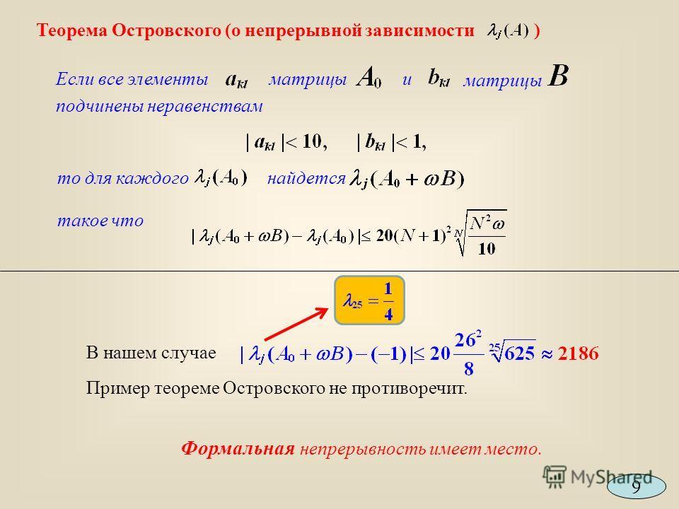Теорема Островского (о непрерывной зависимости ) Если все элементы матрицыи матрицы подчинены неравенствам то для каждого найдется такое что В нашем случае Пример теореме Островского не противоречит. Формальная непрерывность имеет место. 9