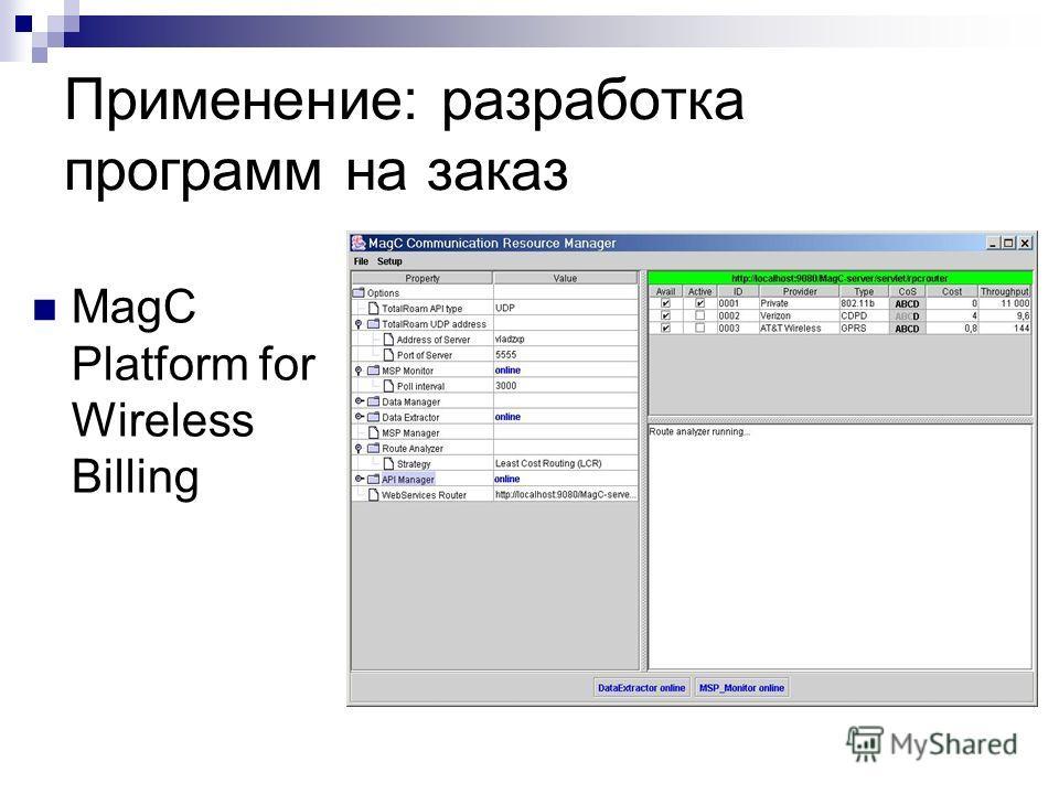 Применение: разработка программ на заказ MagC Platform for Wireless Billing