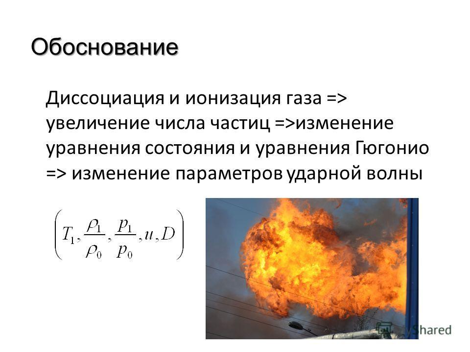 Обоснование Диссоциация и ионизация газа => увеличение числа частиц =>изменение уравнения состояния и уравнения Гюгонио => изменение параметров ударной волны
