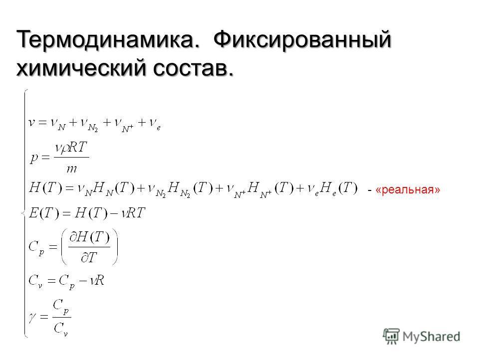 Термодинамика. Фиксированный химический состав. - «реальная»