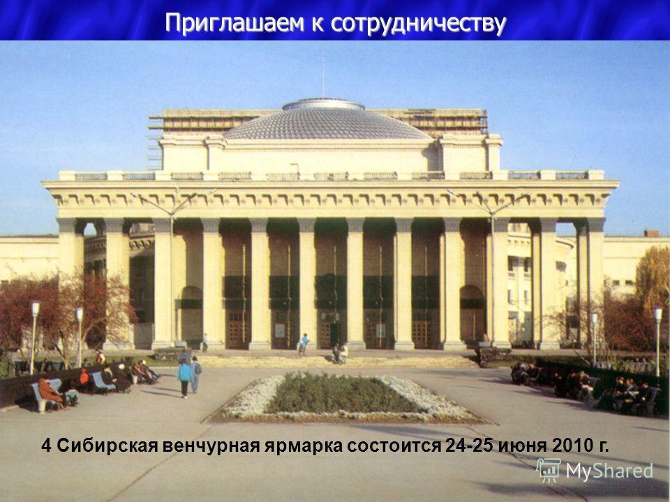 Приглашаем к сотрудничеству 4 Сибирская венчурная ярмарка состоится 24-25 июня 2010 г.