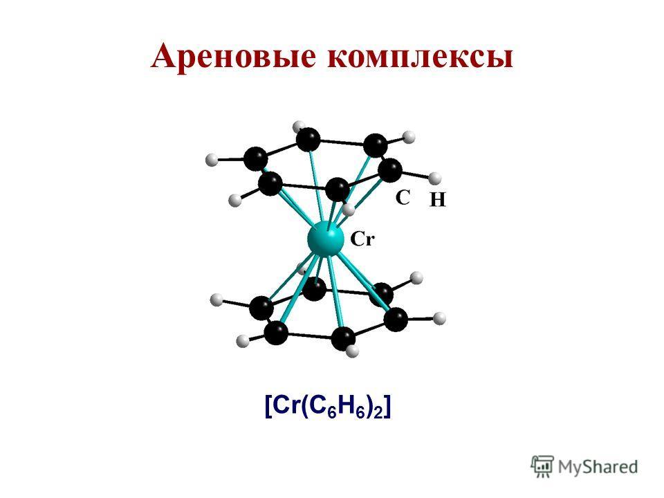 Ареновые комплексы [Cr(C 6 H 6 ) 2 ]