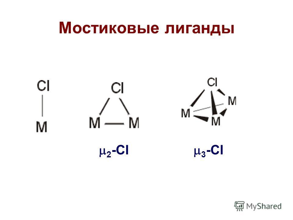Мостиковые лиганды 2 -Cl 3 -Cl