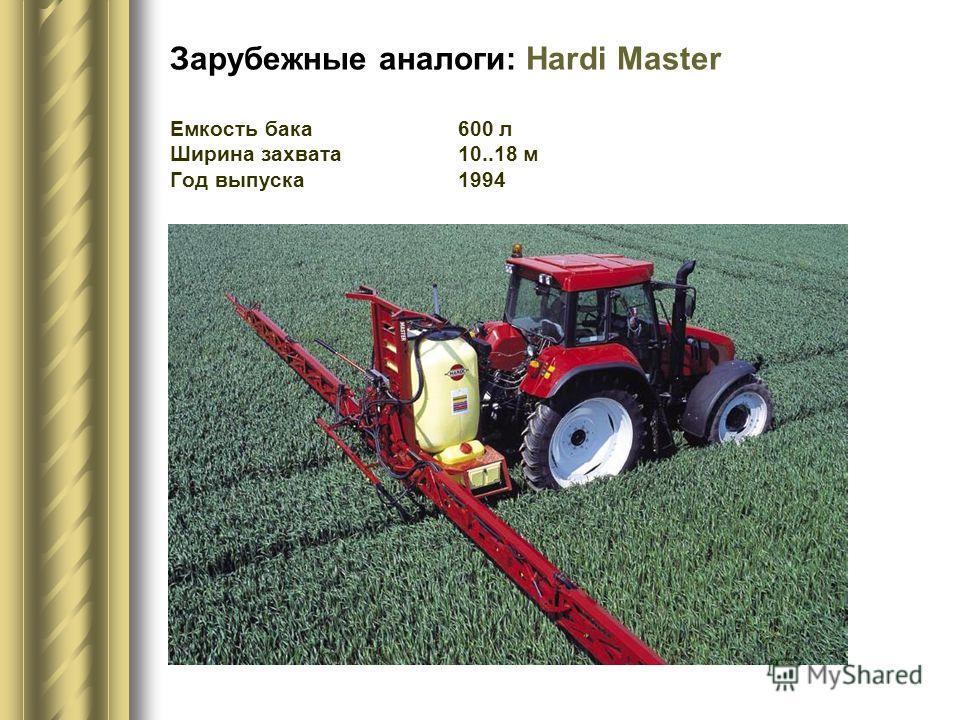 Зарубежные аналоги: Hardi Master Емкость бака600 л Ширина захвата10..18 м Год выпуска1994