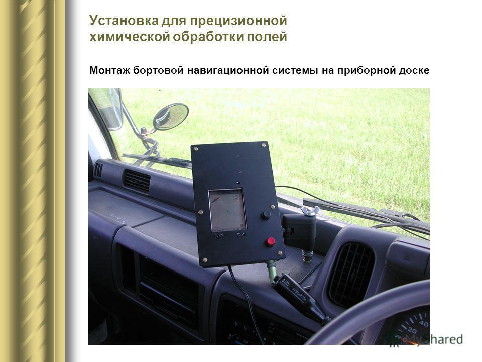 Установка для прецизионной химической обработки полей Монтаж бортовой навигационной системы на приборной доске