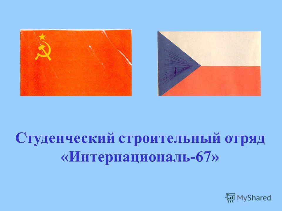 Студенческий строительный отряд «Интернациональ-67»