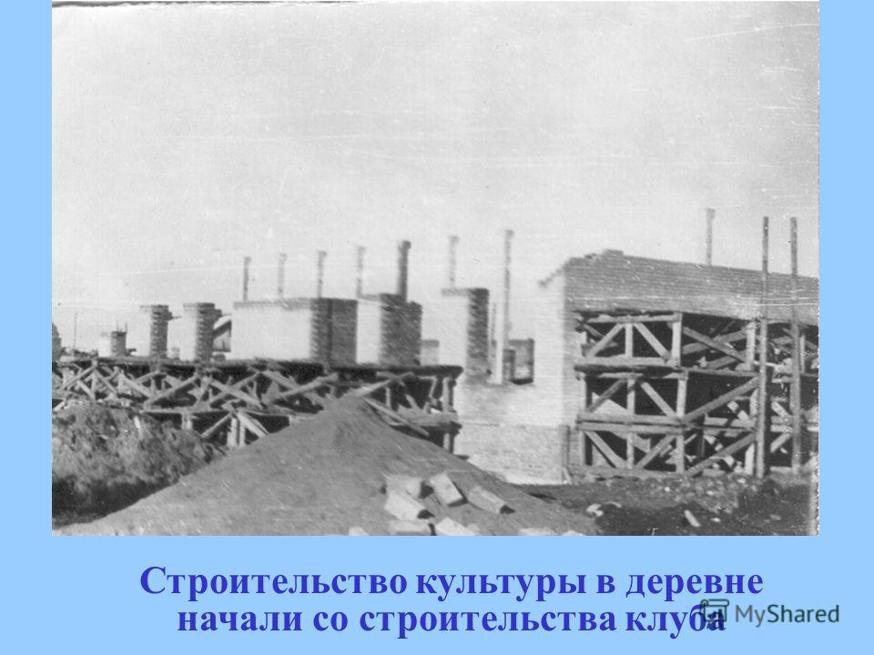 Строительство культуры в деревне начали со строительства клуба