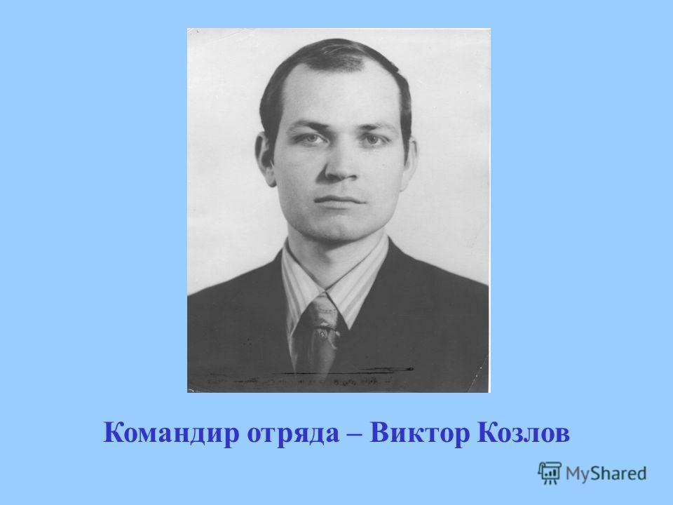 Командир отряда – Виктор Козлов