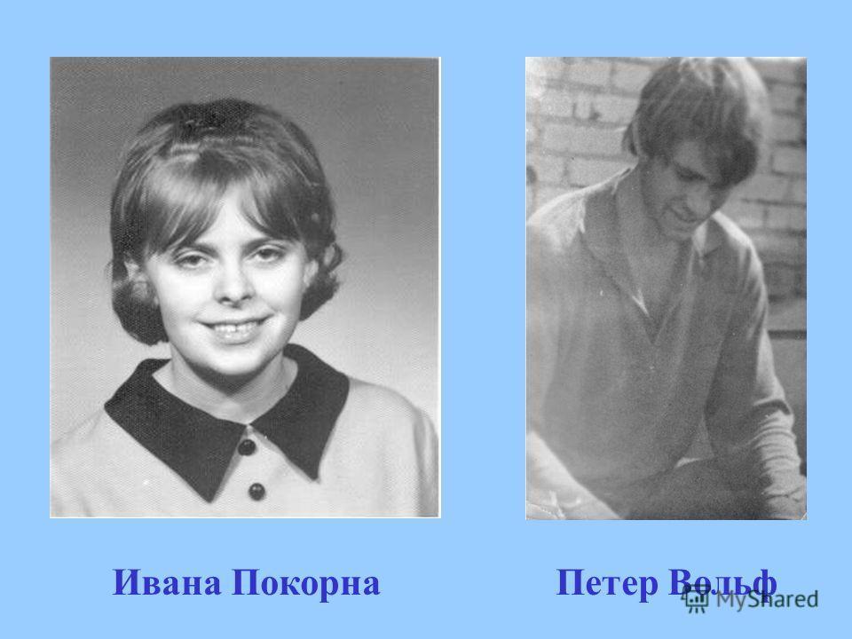 Ивана ПокорнаПетер Вольф