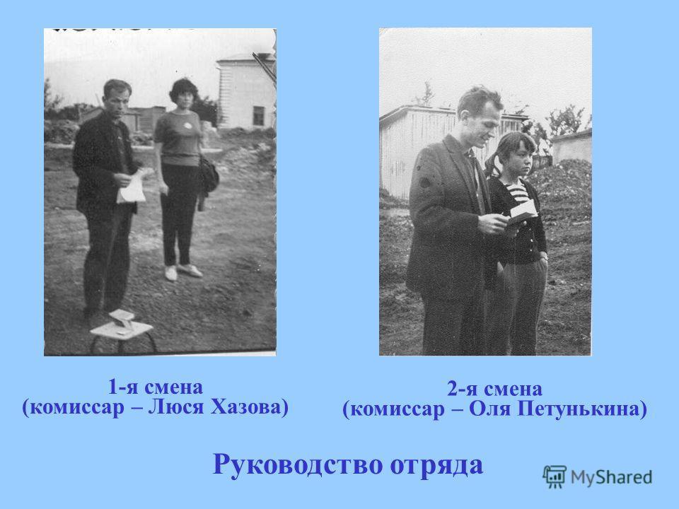 Руководство отряда 1-я смена (комиссар – Люся Хазова) 2-я смена (комиссар – Оля Петунькина)