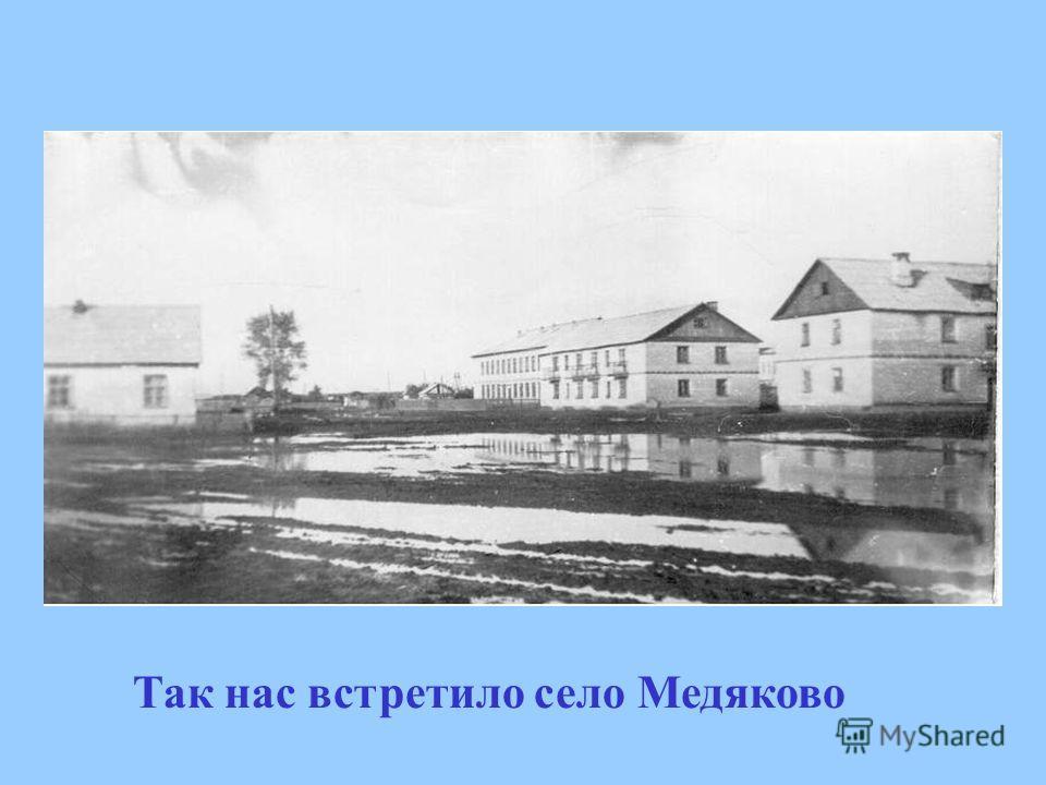 Так нас встретило село Медяково