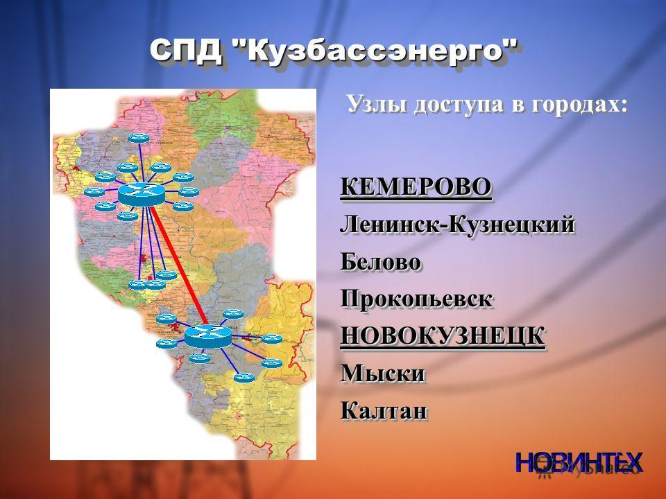 СПД Кузбассэнерго КЕМЕРОВОЛенинск-КузнецкийБеловоПрокопьевскНОВОКУЗНЕЦКМыскиКалтанКЕМЕРОВОЛенинск-КузнецкийБеловоПрокопьевскНОВОКУЗНЕЦКМыскиКалтан Узлы доступа в городах: