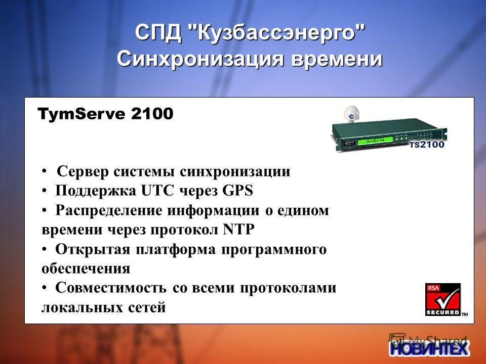 TymServe 2100 Сервер системы синхронизации Поддержка UTC через GPS Распределение информации о едином времени через протокол NTP Открытая платформа программного обеспечения Совместимость со всеми протоколами локальных сетей