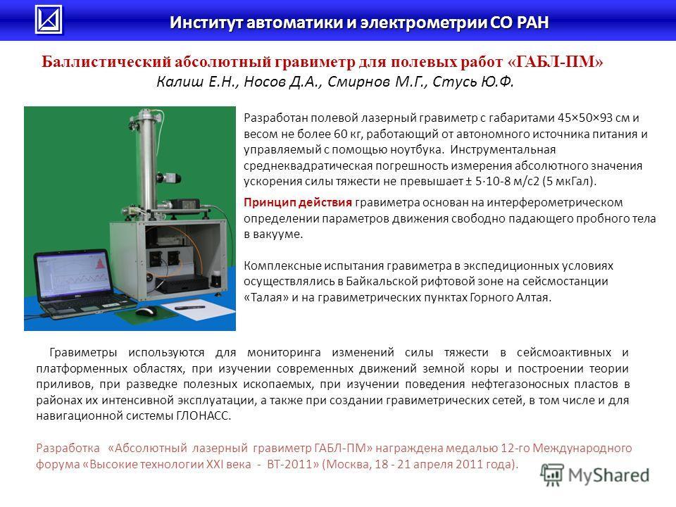 Разработан полевой лазерный гравиметр с габаритами 45×50×93 см и весом не более 60 кг, работающий от автономного источника питания и управляемый с помощью ноутбука. Инструментальная среднеквадратическая погрешность измерения абсолютного значения уско
