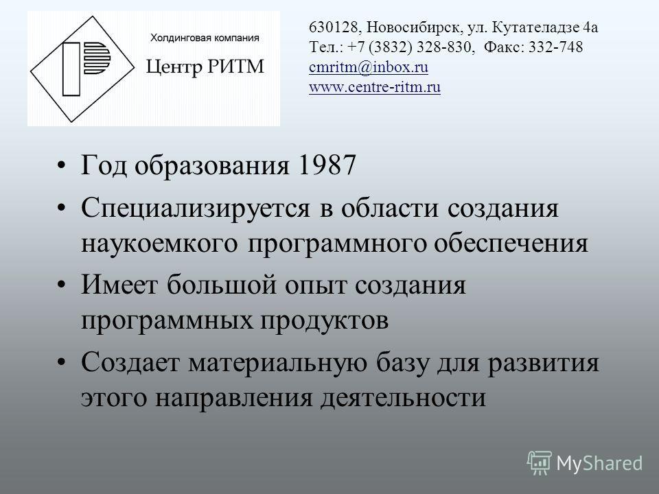 630128, Новосибирск, ул. Кутателадзе 4а Тел.: +7 (3832) 328-830, Факс: 332-748 cmritm@inbox.ru www.centre-ritm.ru cmritm@inbox.ru www.centre-ritm.ru Год образования 1987 Специализируется в области создания наукоемкого программного обеспечения Имеет б