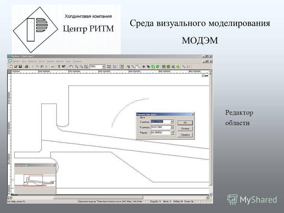 Среда визуального моделирования МОДЭМ Редактор области