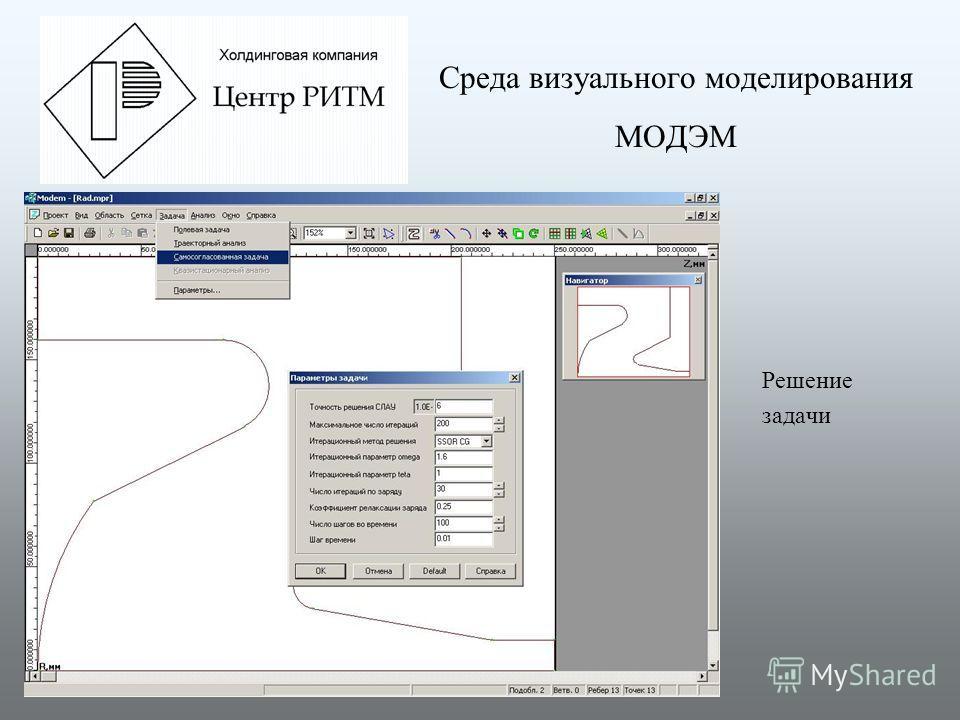 Среда визуального моделирования МОДЭМ Решение задачи