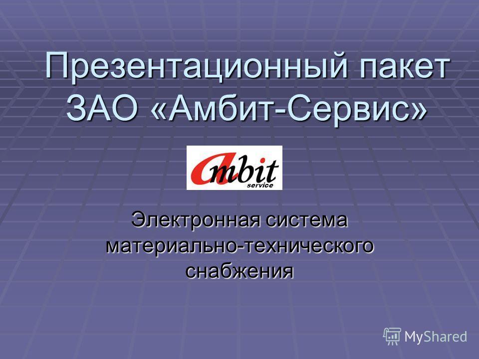 Презентационный пакет ЗАО «Амбит-Сервис» Электронная система материально-технического снабжения service