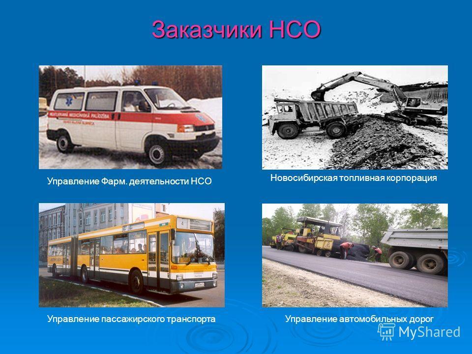 Заказчики НСО Управление Фарм. деятельности НСО Новосибирская топливная корпорация Управление пассажирского транспортаУправление автомобильных дорог