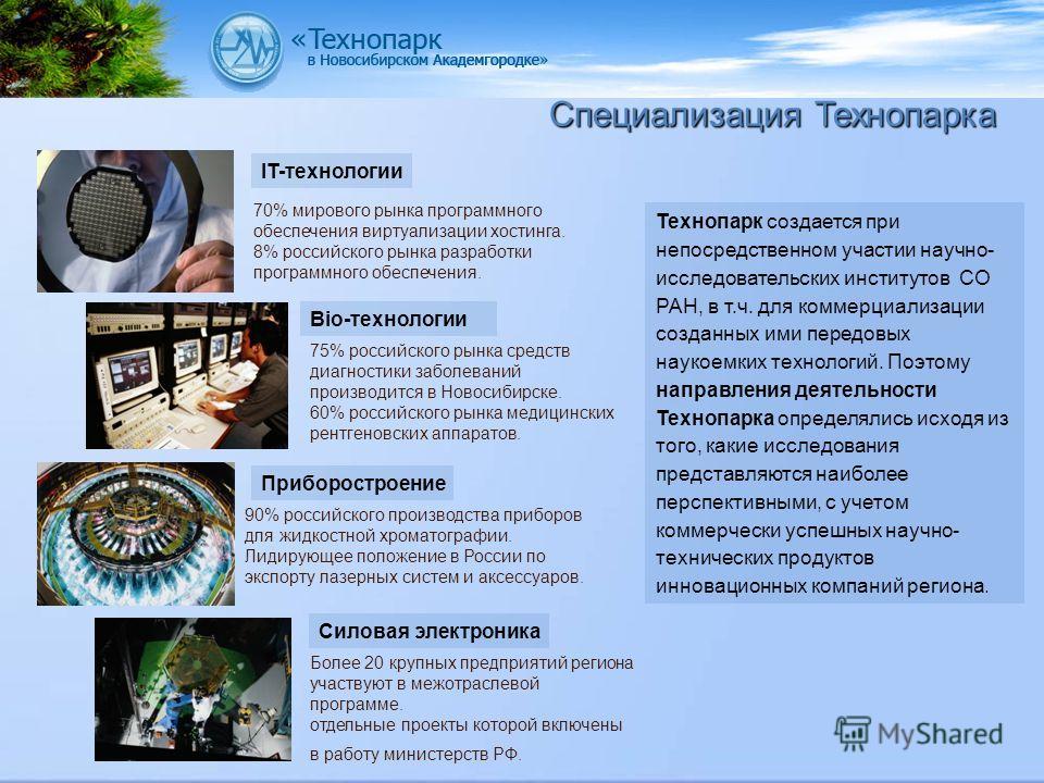 Bio-технологии IT-технологии Силовая электроника Приборостроение 75% российского рынка средств диагностики заболеваний производится в Новосибирске. 60% российского рынка медицинских рентгеновских аппаратов. 70% мирового рынка программного обеспечения