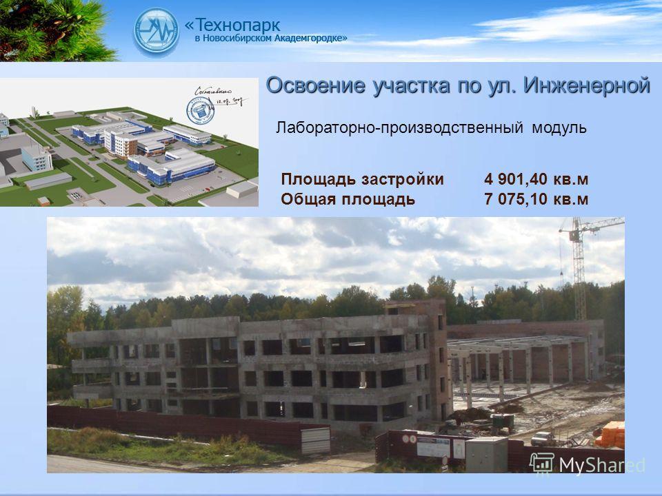 Освоение участка по ул. Инженерной Лабораторно-производственный модуль Площадь застройки 4 901,40 кв.м Общая площадь 7 075,10 кв.м