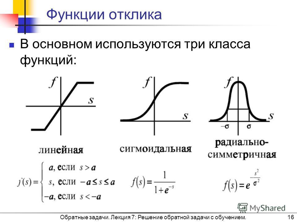Обратные задачи. Лекция 7: Решение обратной задачи с обучением.16 Функции отклика В основном используются три класса функций: