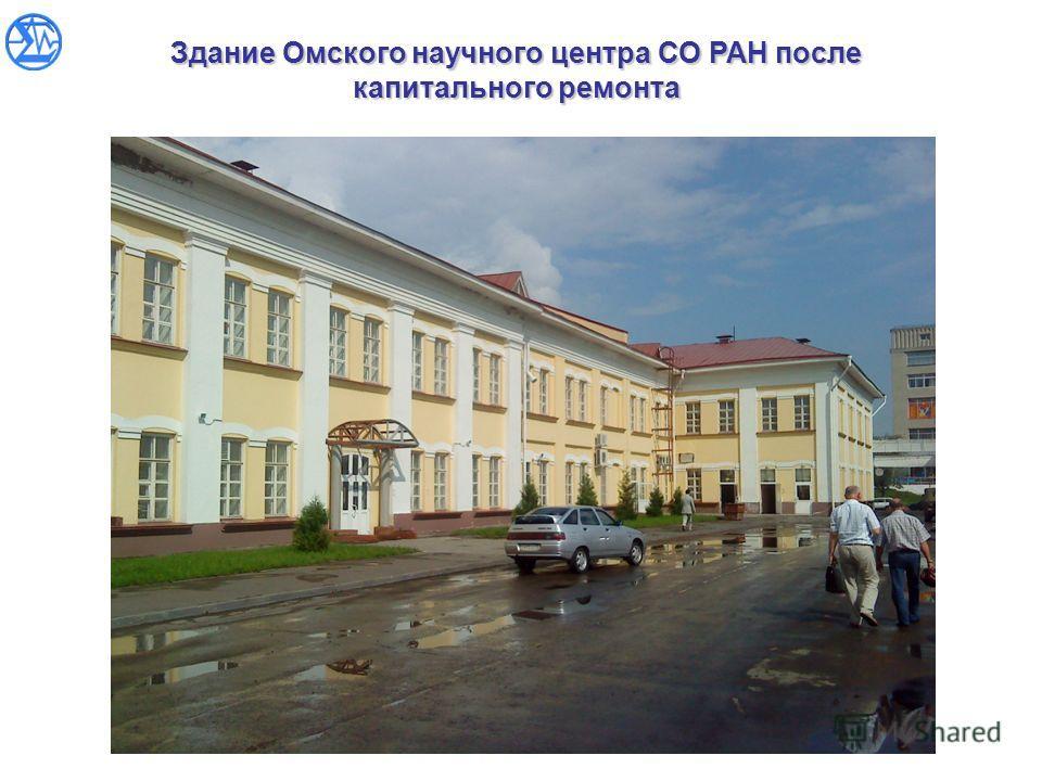 Здание Омского научного центра СО РАН после капитального ремонта