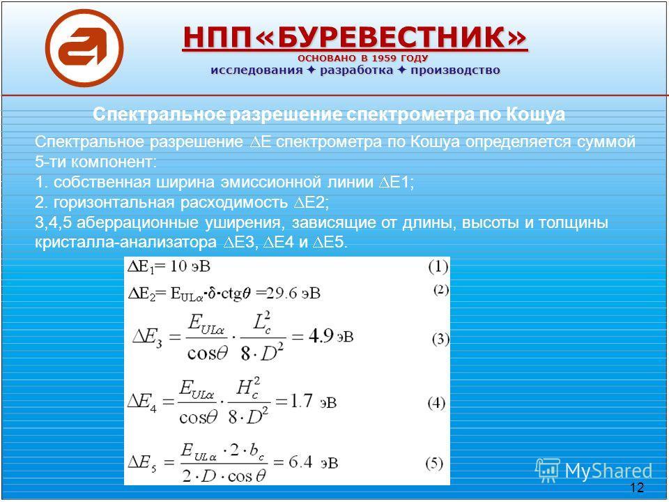12 НПП«БУРЕВЕСТНИК» ОСНОВАНО В 1959 ГОДУ ОСНОВАНО В 1959 ГОДУ исследования разработка производство Спектральное разрешение спектрометра по Кошуа Спектральное разрешение Е спектрометра по Кошуа определяется суммой 5-ти компонент: 1. собственная ширина