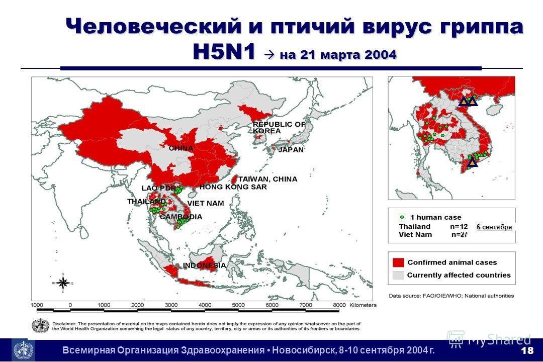 Всемирная Организация Здравоохранения Новосибирск, 8-10 сентября 2004 г. 18 Человеческий и птичий вирус гриппа H5N1 на 21 марта 2004 27 6 сентября