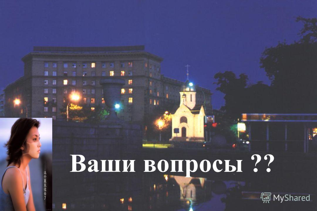 Всемирная Организация Здравоохранения Новосибирск, 8-10 сентября 2004 г. 31 Ваши вопросы ??