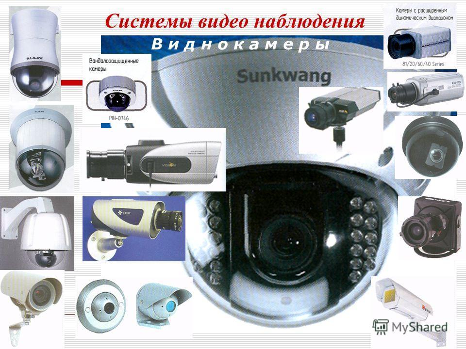 7 Системы видео наблюдения В и д н о к а м е р ы