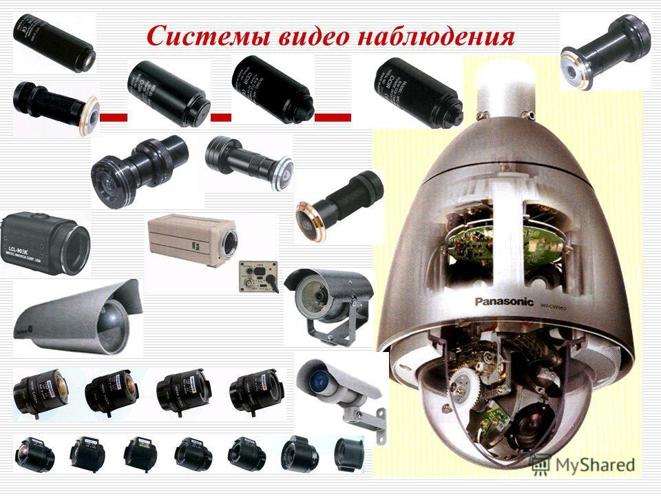 8 Системы видео наблюдения