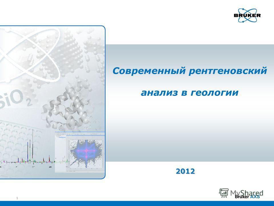 Современный рентгеновский анализ в геологии 2012 1