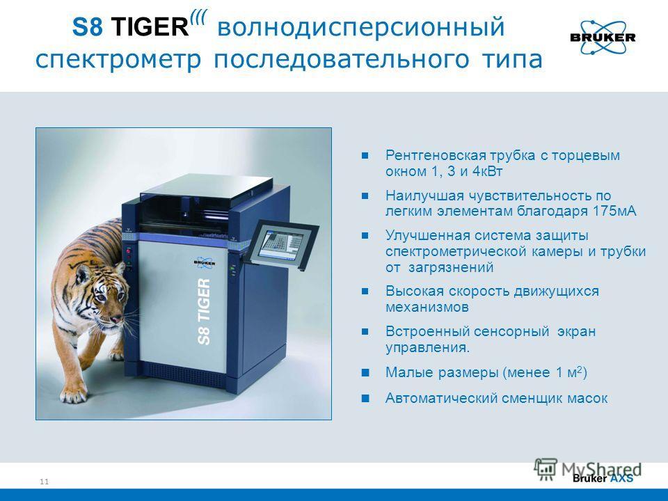 S8 TIGER ((( волнодисперсионный спектрометр последовательного типа Рентгеновская трубка с торцевым окном 1, 3 и 4кВт Наилучшая чувствительность по легким элементам благодаря 175мА Улучшенная система защиты спектрометрической камеры и трубки от загряз
