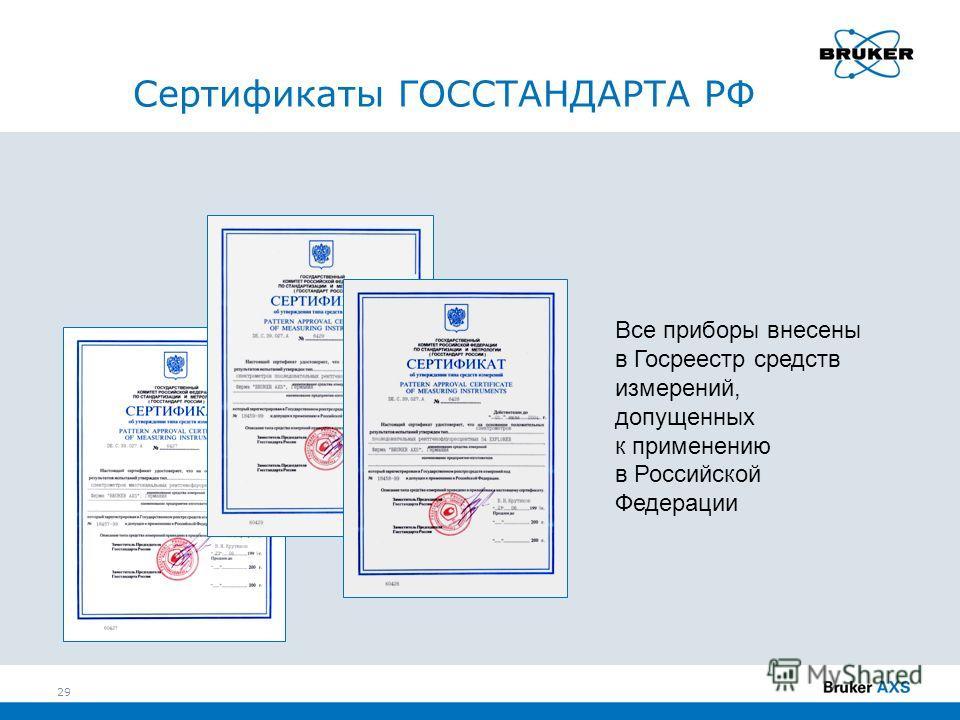 Сертификаты ГОССТАНДАРТА РФ Все приборы внесены в Госреестр средств измерений, допущенных к применению в Российской Федерации 29