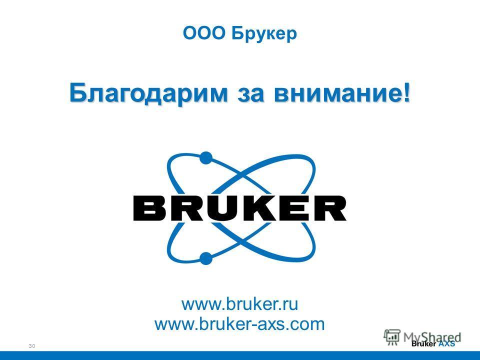 ООО Брукер www.bruker.ru www.bruker-axs.com Благодарим за внимание! 30