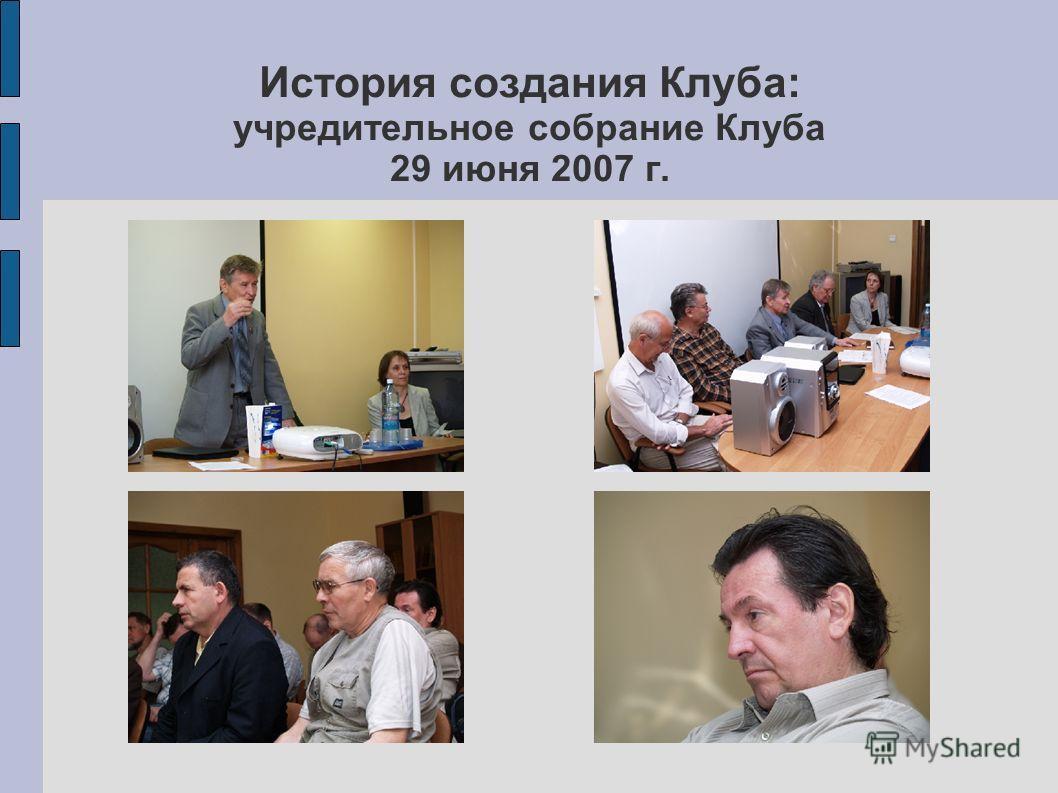 История создания Клуба: учредительное собрание Клуба 29 июня 2007 г.