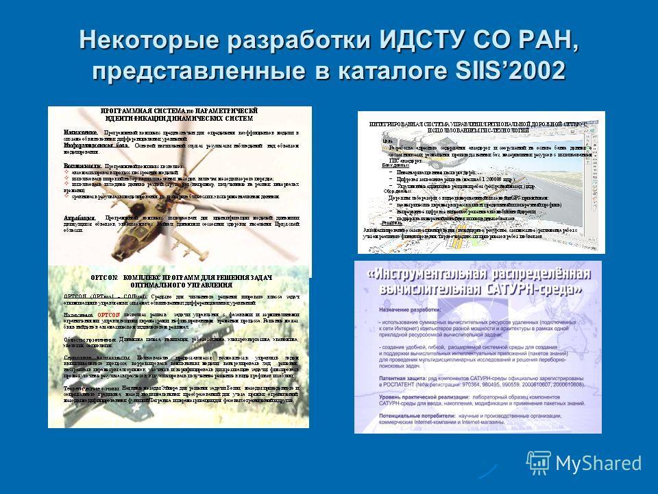 Некоторые разработки ИДСТУ СО РАН, представленные в каталоге SIIS2002
