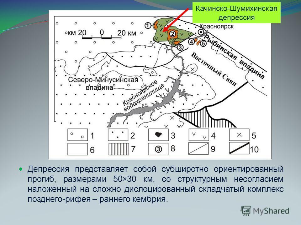 Депрессия представляет собой субширотно ориентированный прогиб, размерами 50×30 км, со структурным несогласием наложенный на сложно дислоцированный складчатый комплекс позднего-рифея – раннего кембрия. Качинско-Шумихинская депрессия