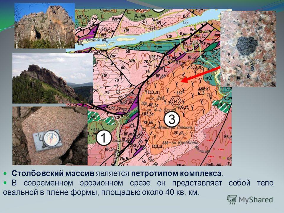 Столбовский массив является петротипом комплекса. В современном эрозионном срезе он представляет собой тело овальной в плене формы, площадью около 40 кв. км.