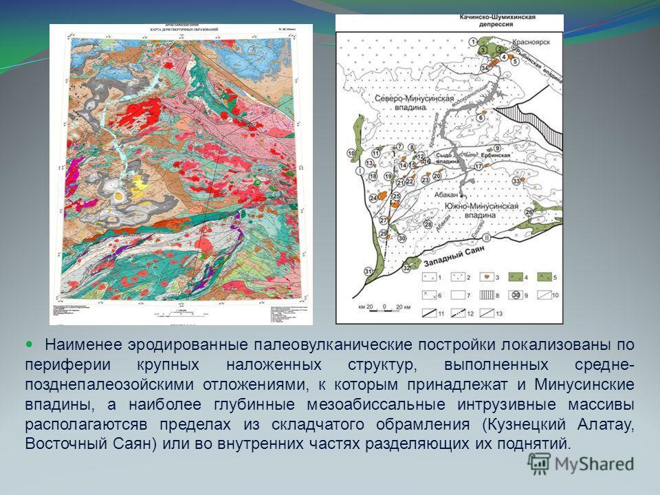 Наименее эродированные палеовулканические постройки локализованы по периферии крупных наложенных структур, выполненных средне- позднепалеозойскими отложениями, к которым принадлежат и Минусинские впадины, а наиболее глубинные мезоабиссальные интрузив