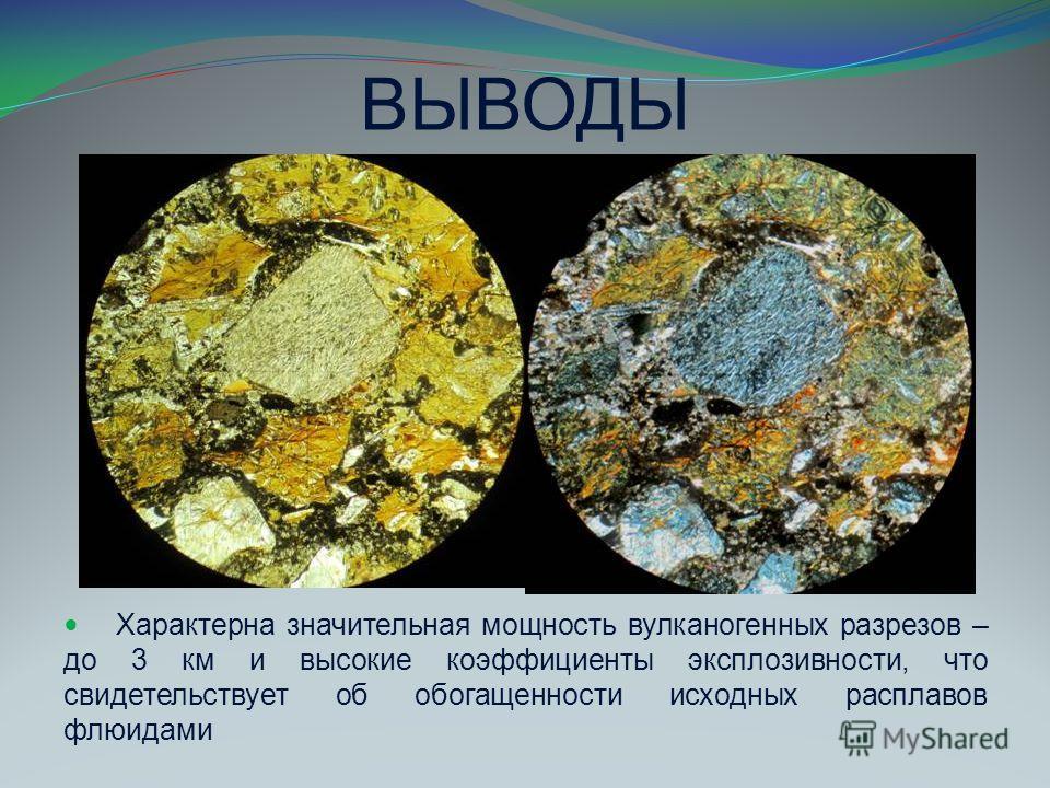 ВЫВОДЫ Характерна значительная мощность вулканогенных разрезов – до 3 км и высокие коэффициенты эксплозивности, что свидетельствует об обогащенности исходных расплавов флюидами